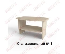 Стол журнальный-1