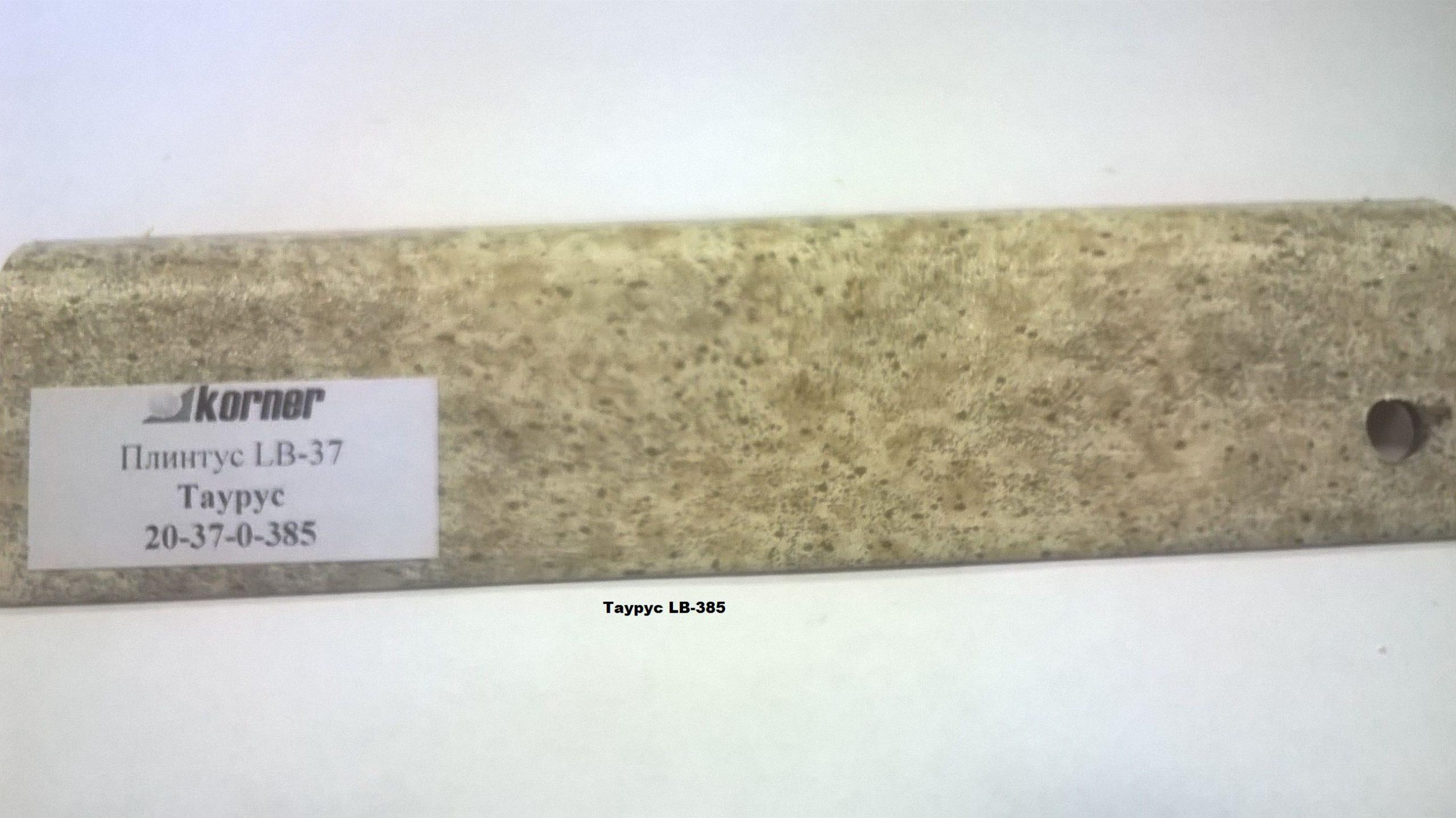 Плинтус пластиковый LB37-8
