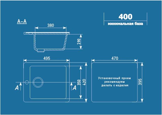 Мойка U-404-2