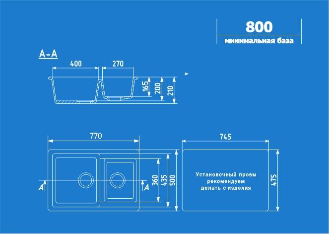 Мойка U-505-2